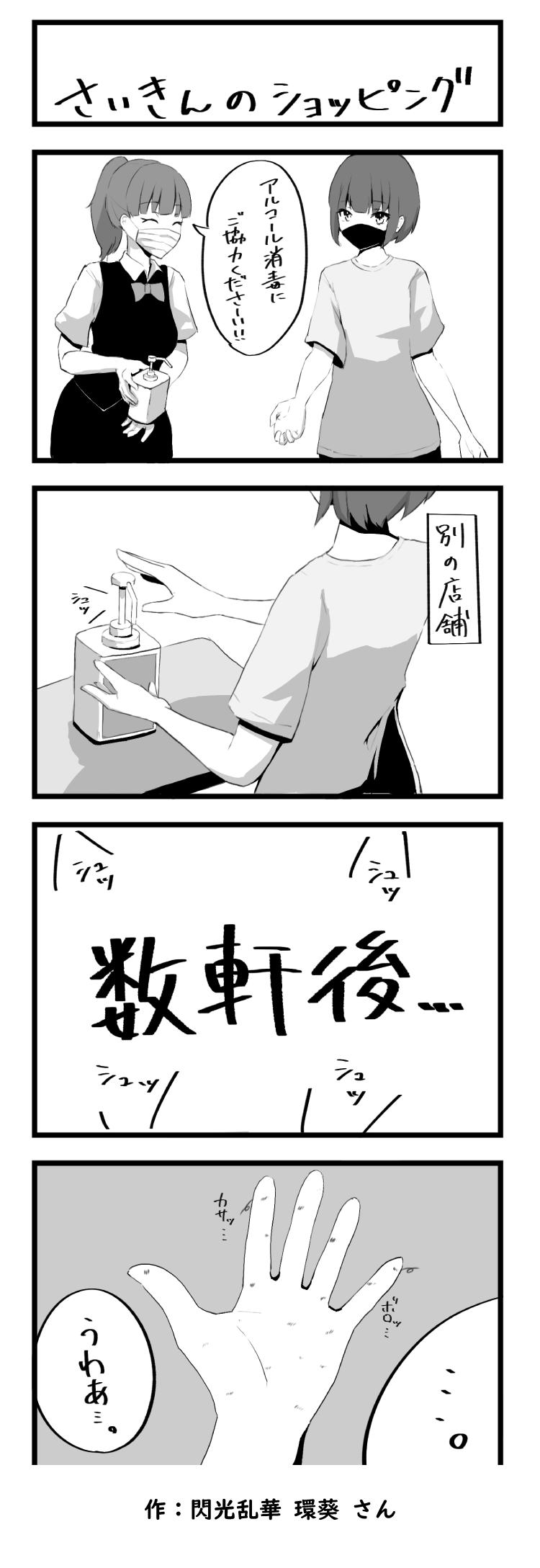 閃光乱華漫画