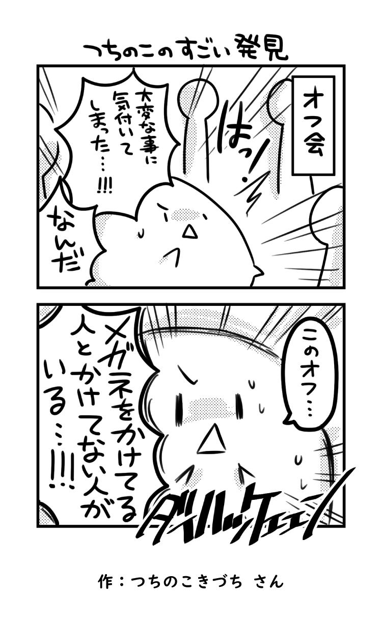 つちのこ漫画