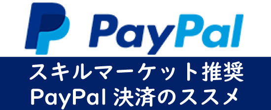 PayPal決済のススメ